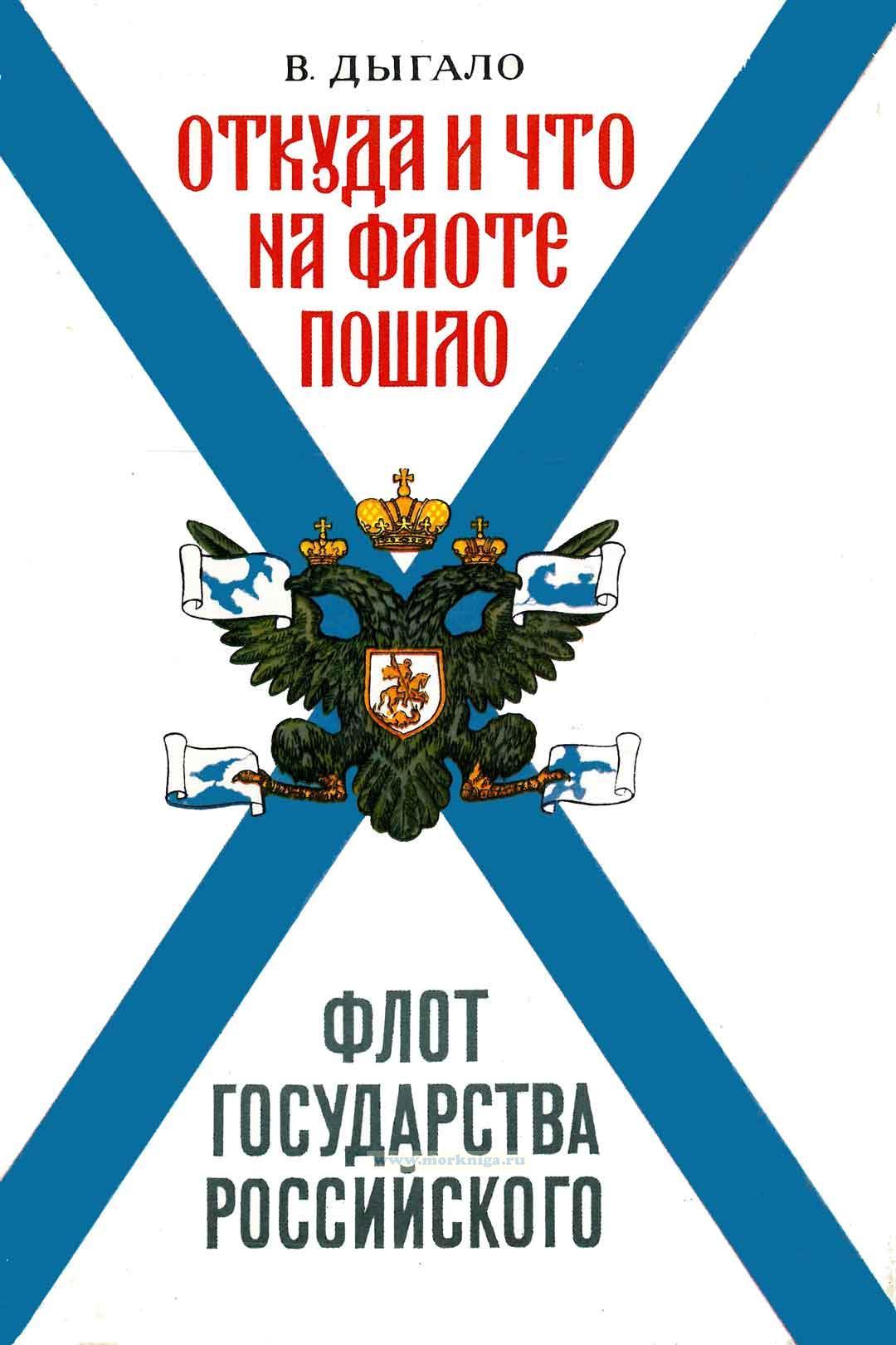 Флот государства Российского. Откуда и что на флоте пошло