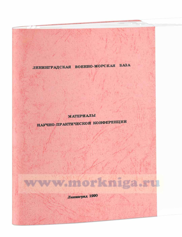 Материалы научно-практической конференции врачей 1 военно-морского ордена Ленина госпиталя