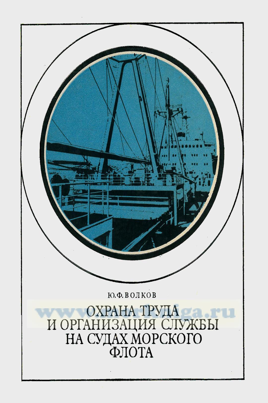 Охрана труда и организация службы на судах морского флота. Учебное пособие