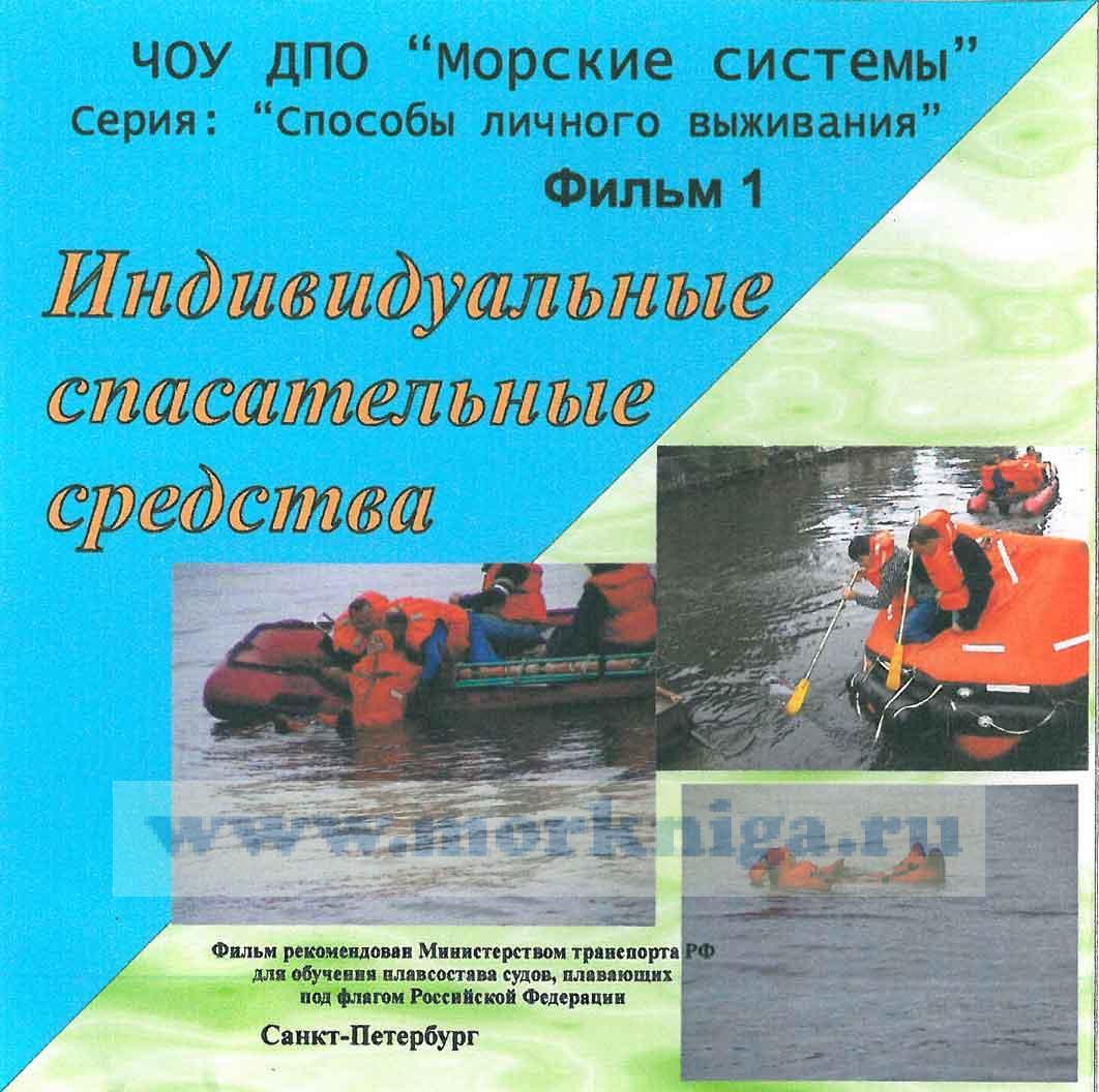 Индивидуальные спасательные средства. Видеофильм на DVD