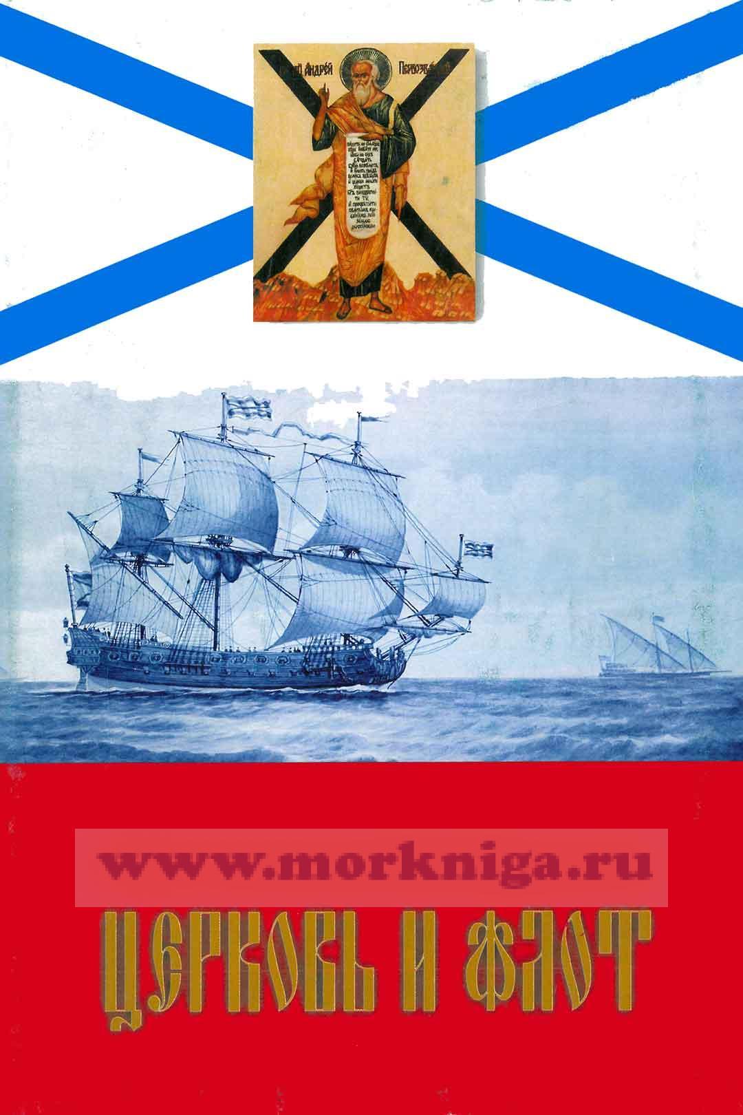Церковь и флот. Священники на флоте