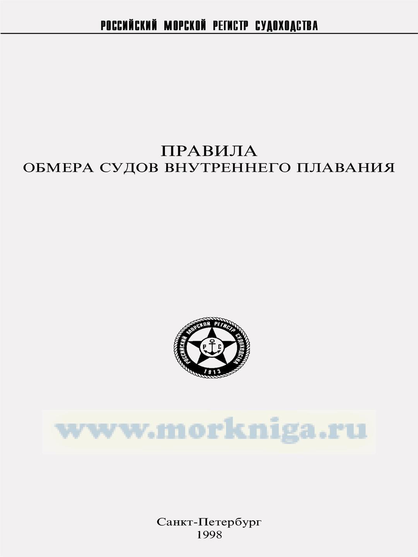 Правила обмера судов внутреннего плавания, 1998