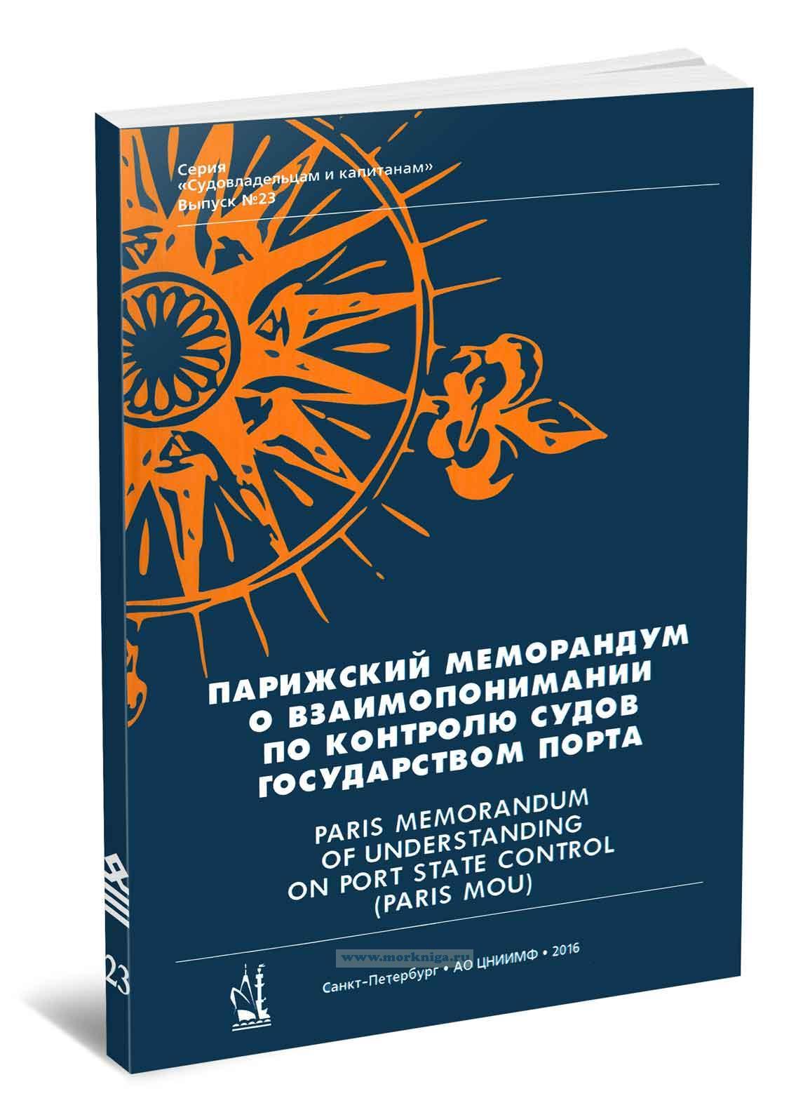 Парижский меморандум о взаимопонимании по контролю судов государством порта. Paris Memorandum of Understanding on Port State Control (Paris MOU) 11-е изд.