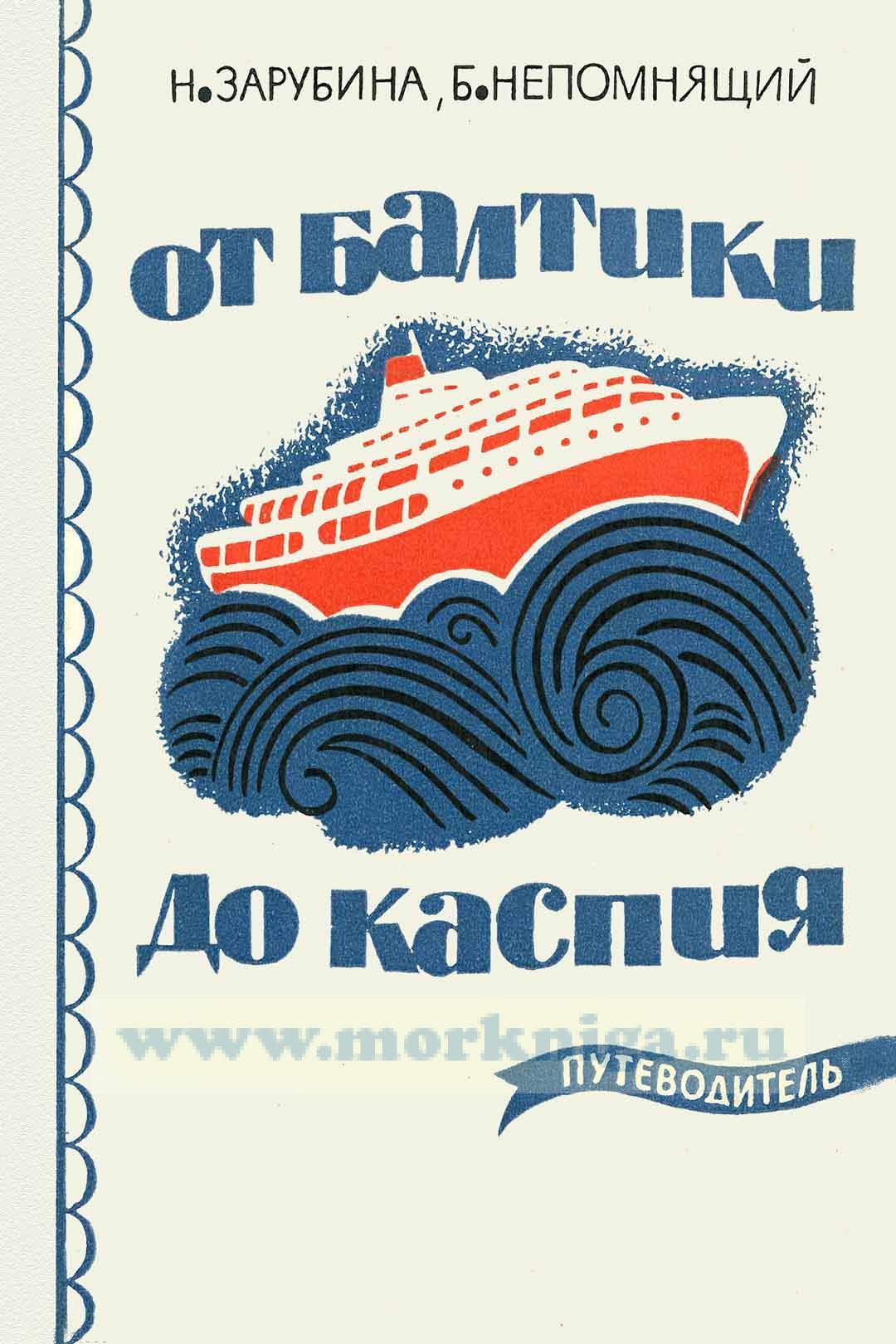 От Балтики до Каспия