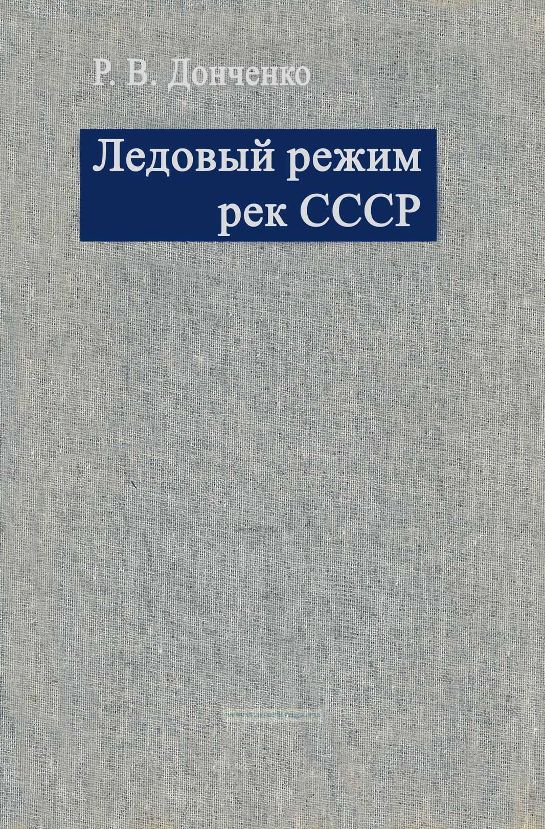 Ледовый режим рек СССР