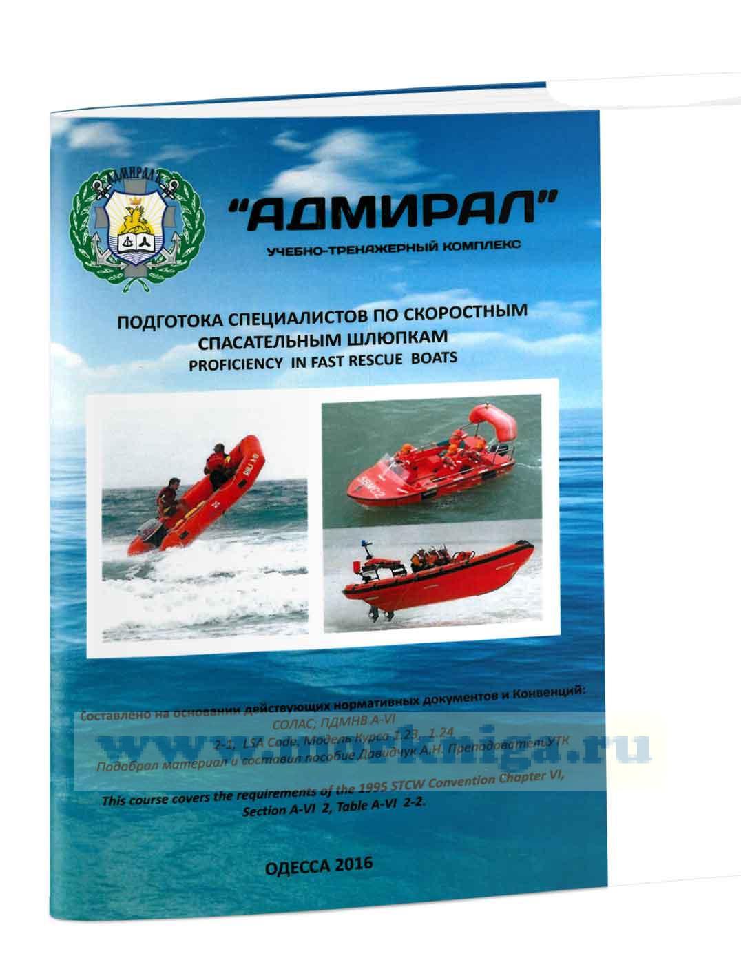 Подготовка специалистов по скоростным спасательным шлюпкам. Proficiency in fast rescue boats