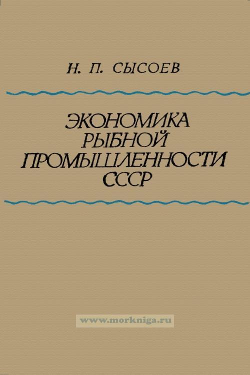 Экономика рыбной промышленности СССР