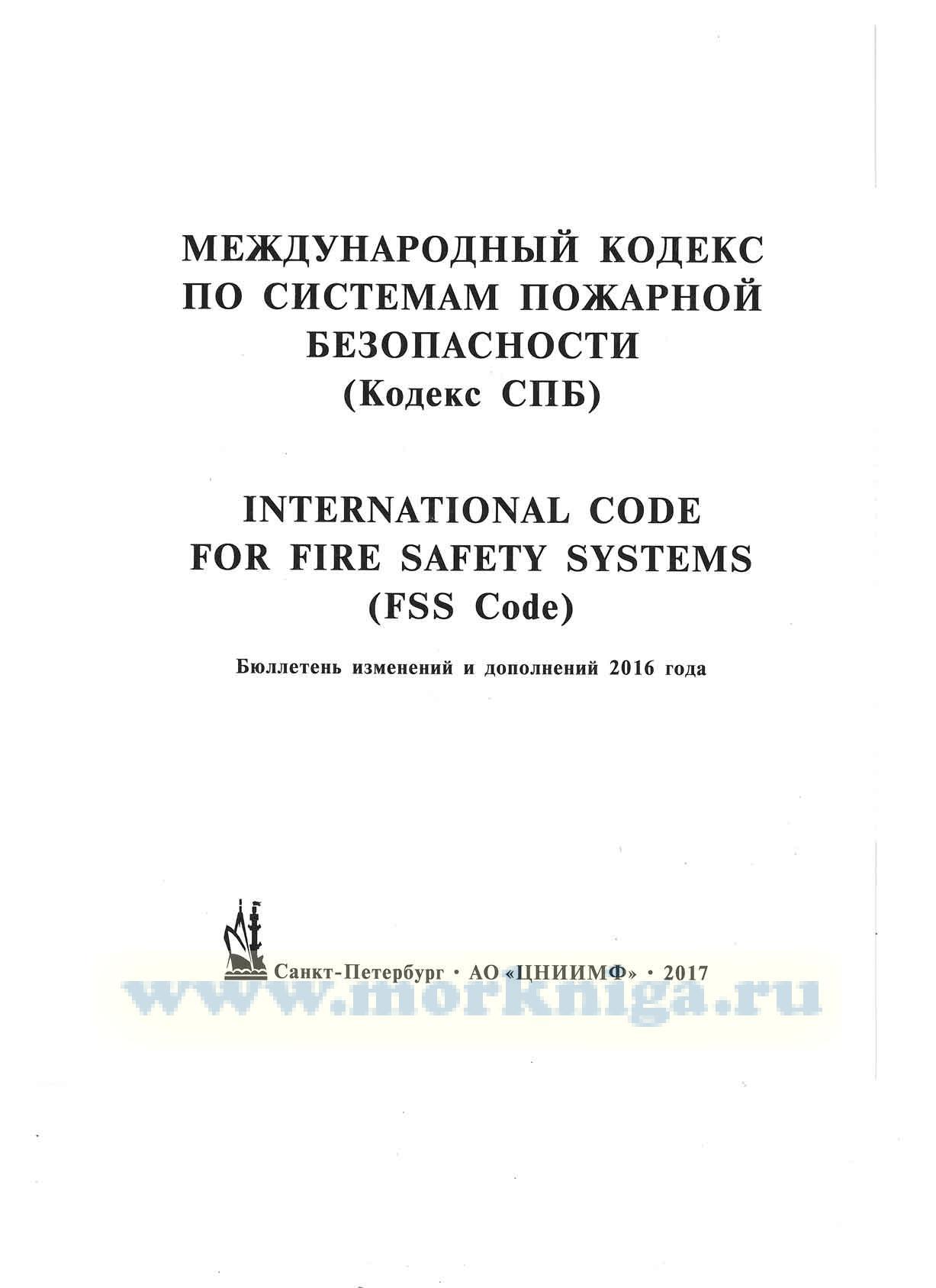 Бюллетень изменений и дополнений 2016 года к Международному кодексу по системам пожарной безопасности (Кодекс СПБ)