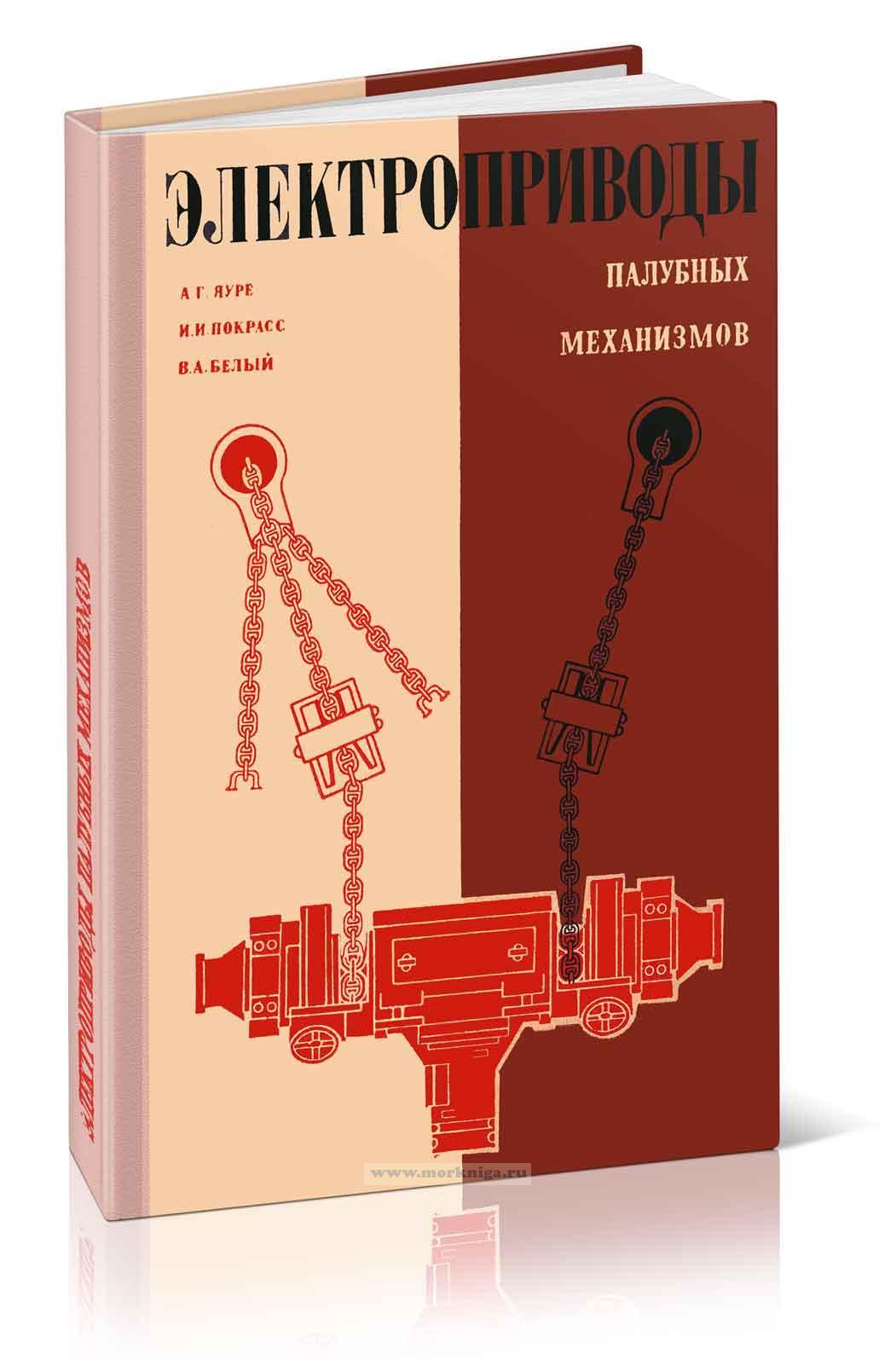 Электроприводы палубных механизмов