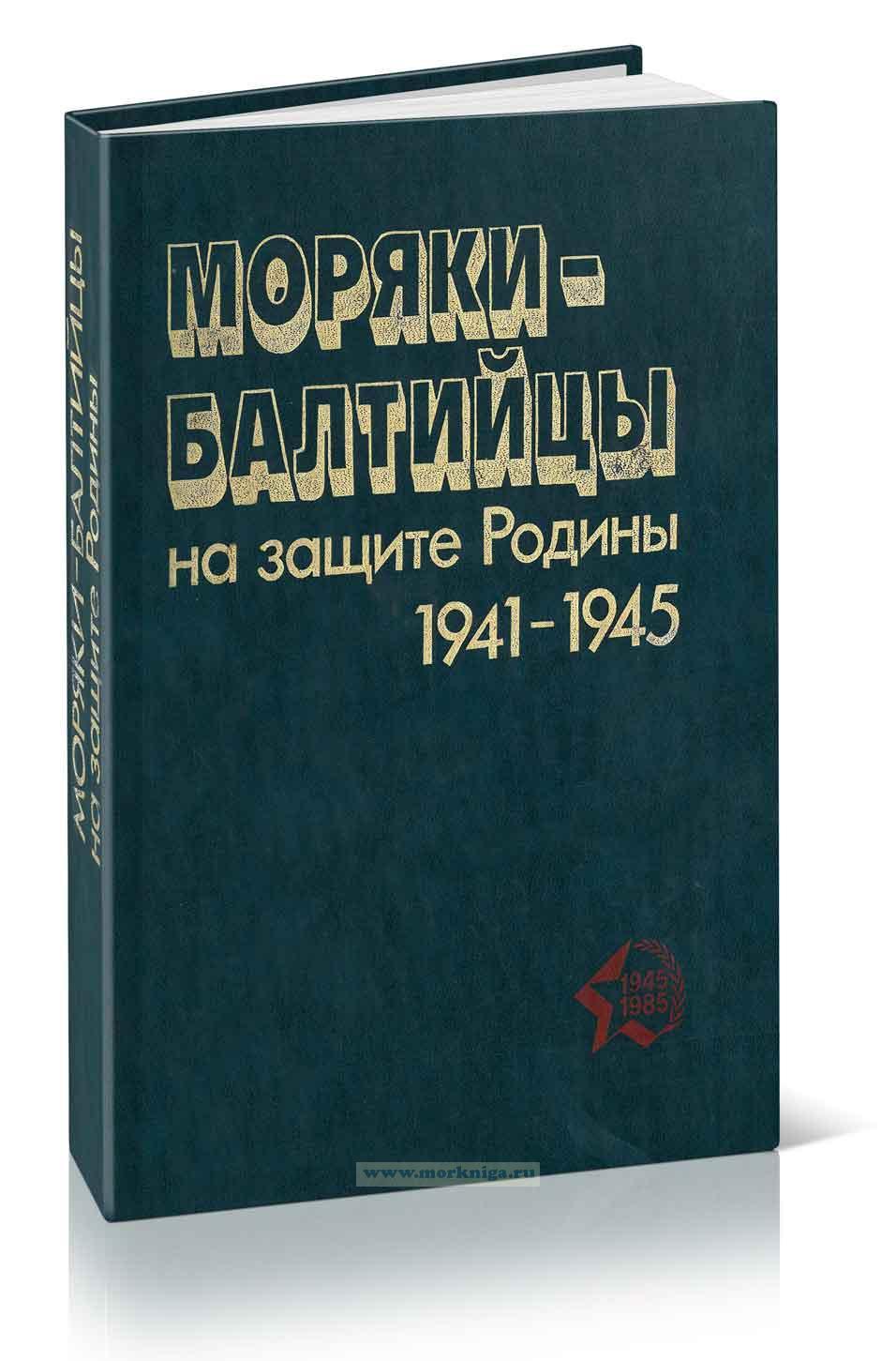 Моряки-балтийцы на защите Родины. 1941-1945. Очерки, документы, иллююстрации