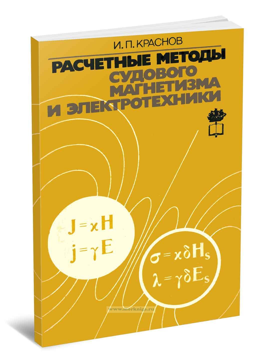 Расчетные методы судового магнетизма и электротехники