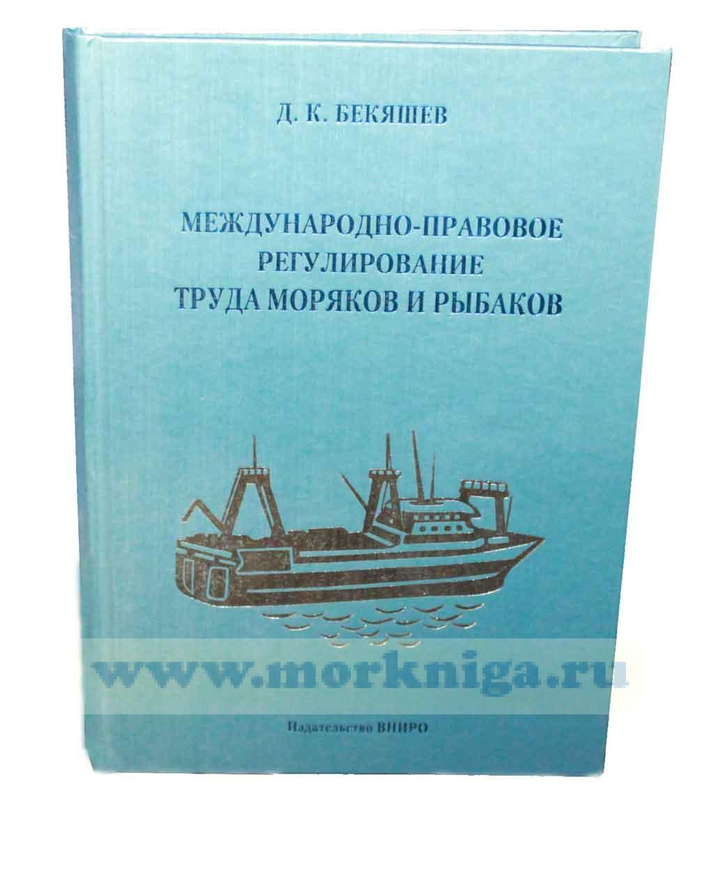 Международно-правовое регулирование труда моряков и рыбаков
