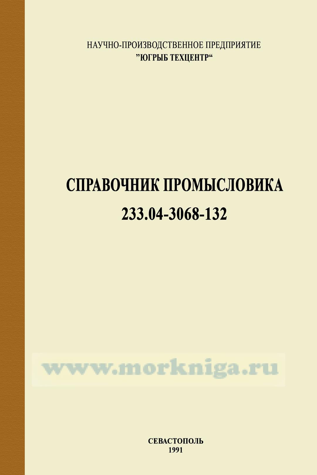 Справочник промысловика 233.04.-3068-132