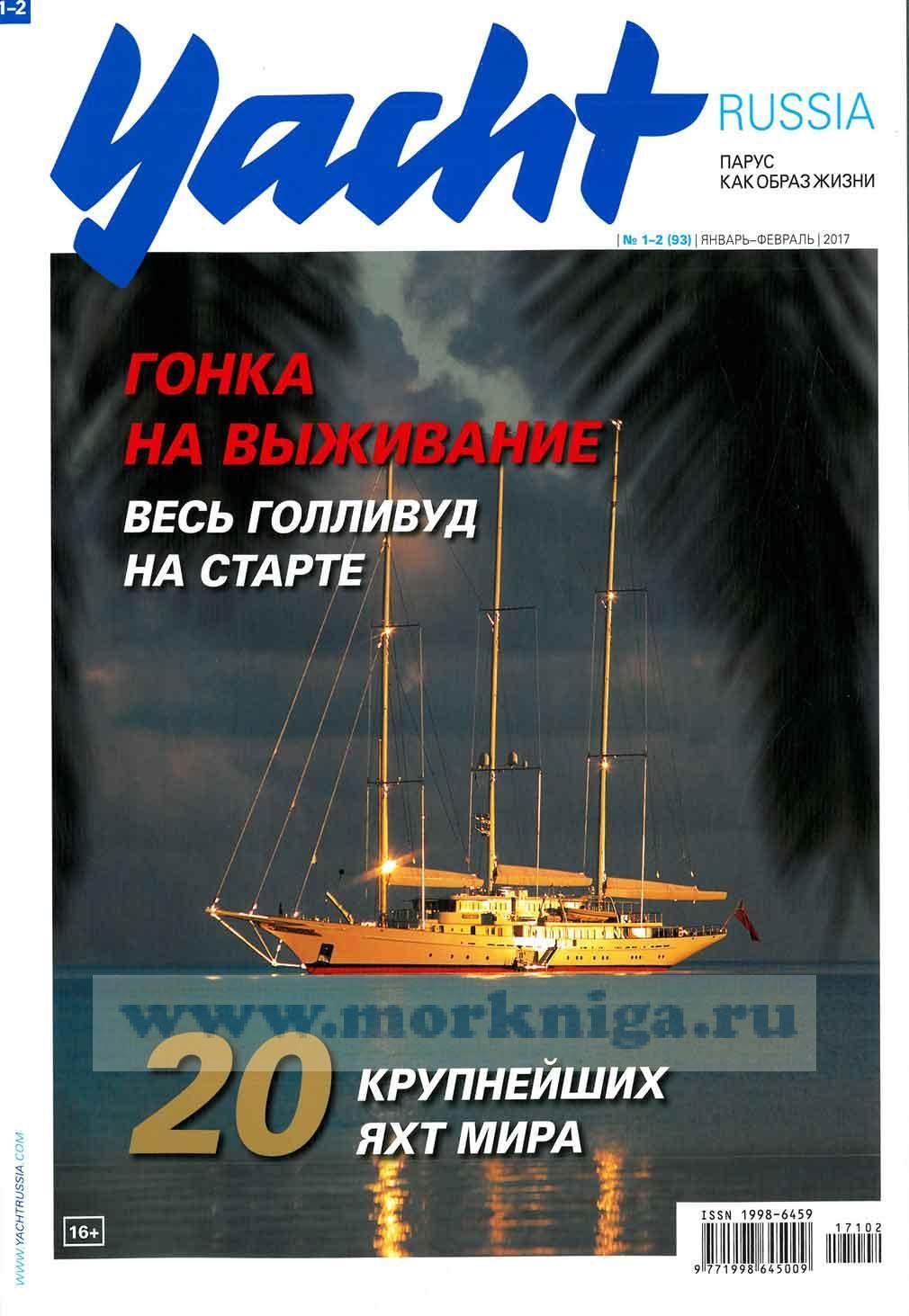 "Журнал ""Yacht Russia"" № 1-2 (93) январь-февраль 2017"