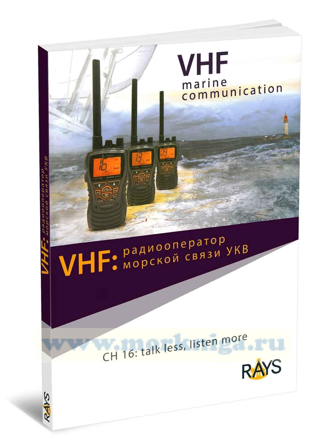 VHF: радиооператор морской связи УКВ