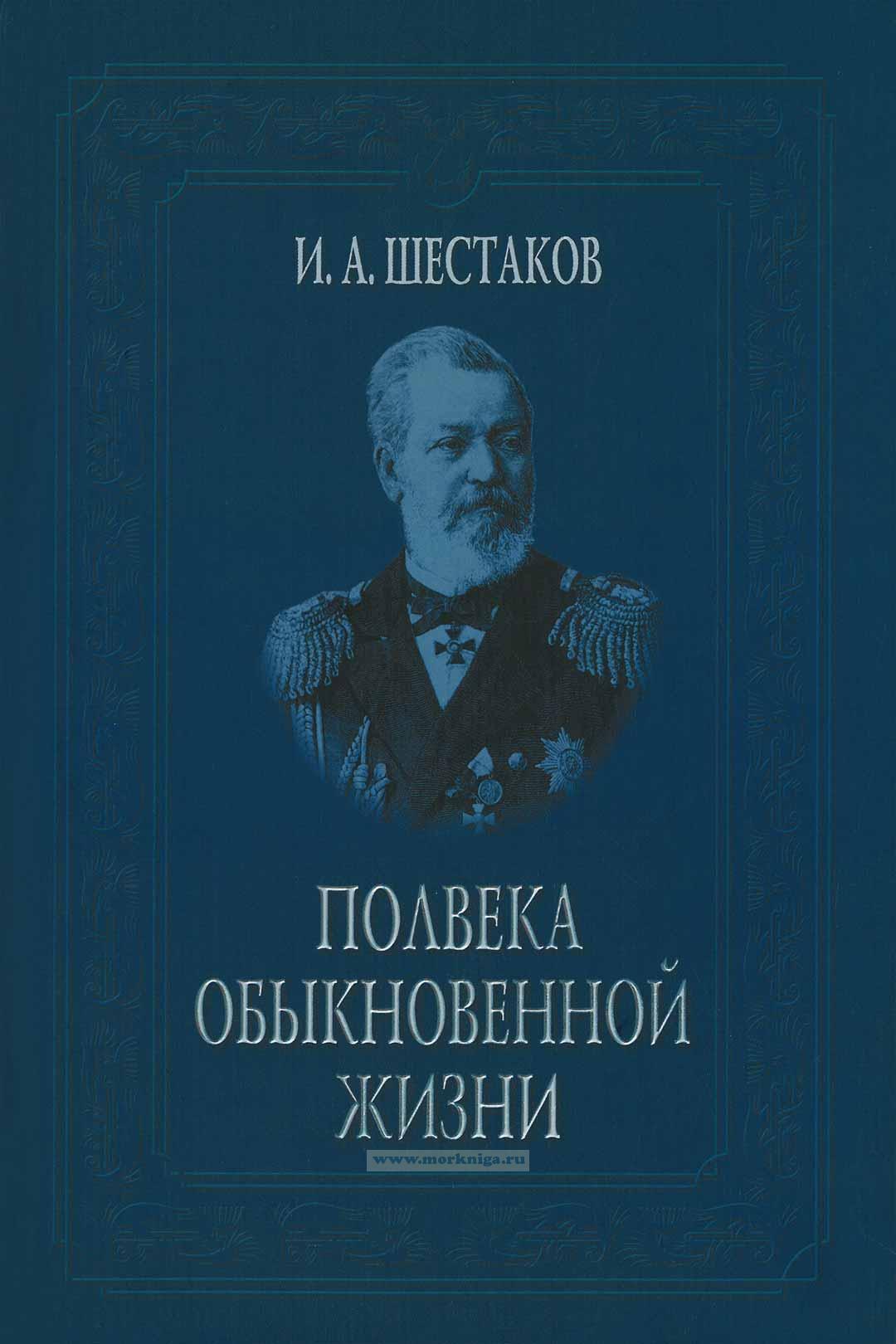Полвека обыкновенной жизни. Воспоминания (1838-1881 г.г.)