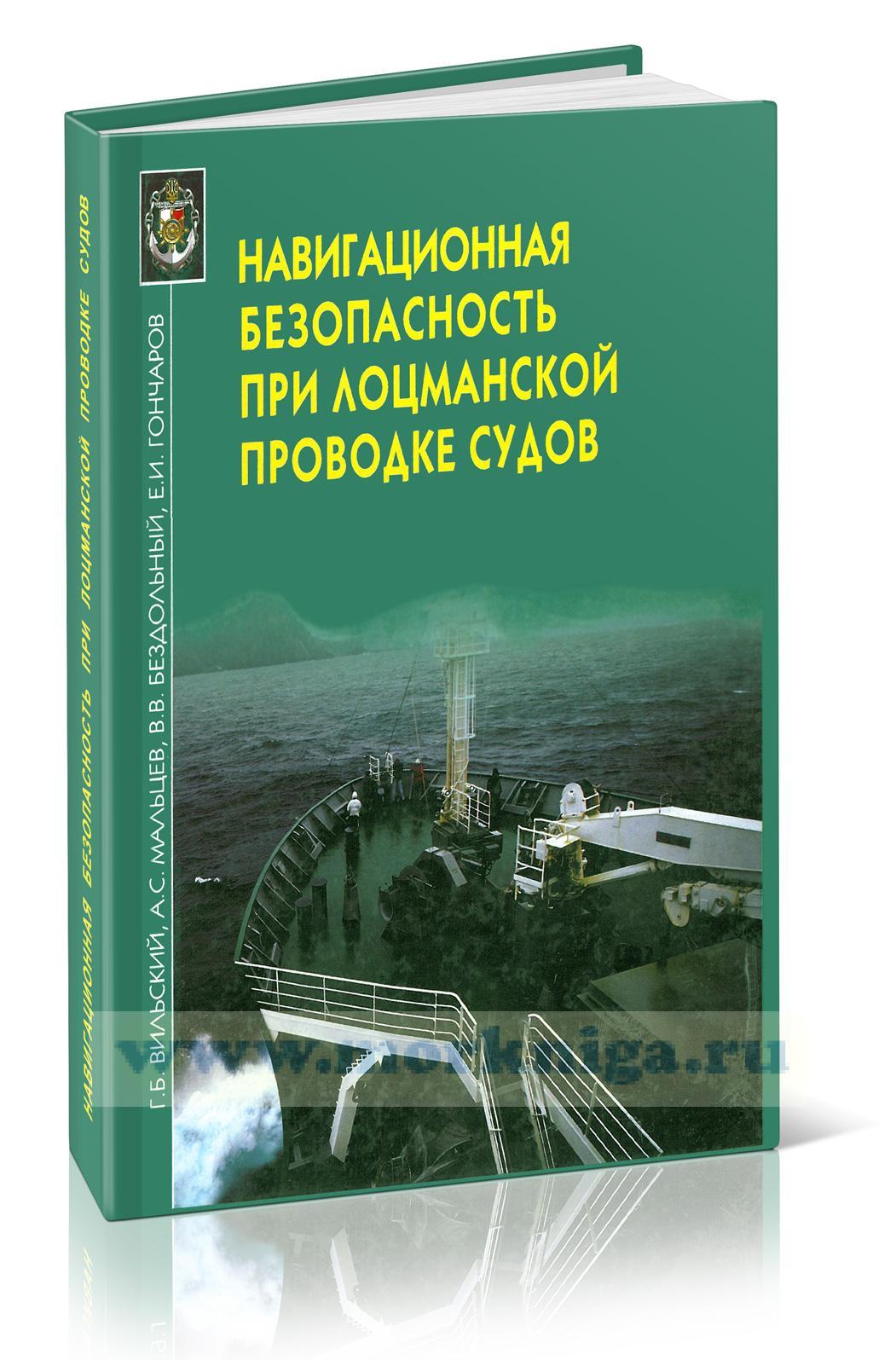 Навигационная безопасность при лоцманской проводке судов