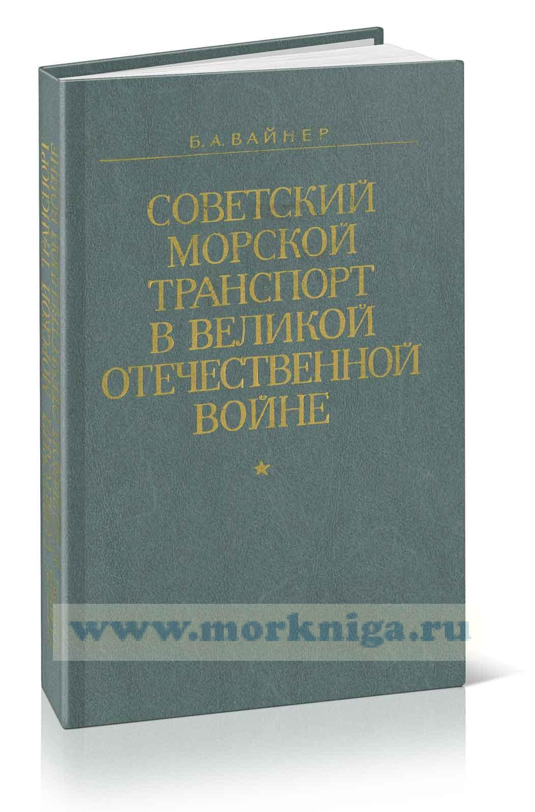 Советский морской транспорт в Великой Отечественной войне