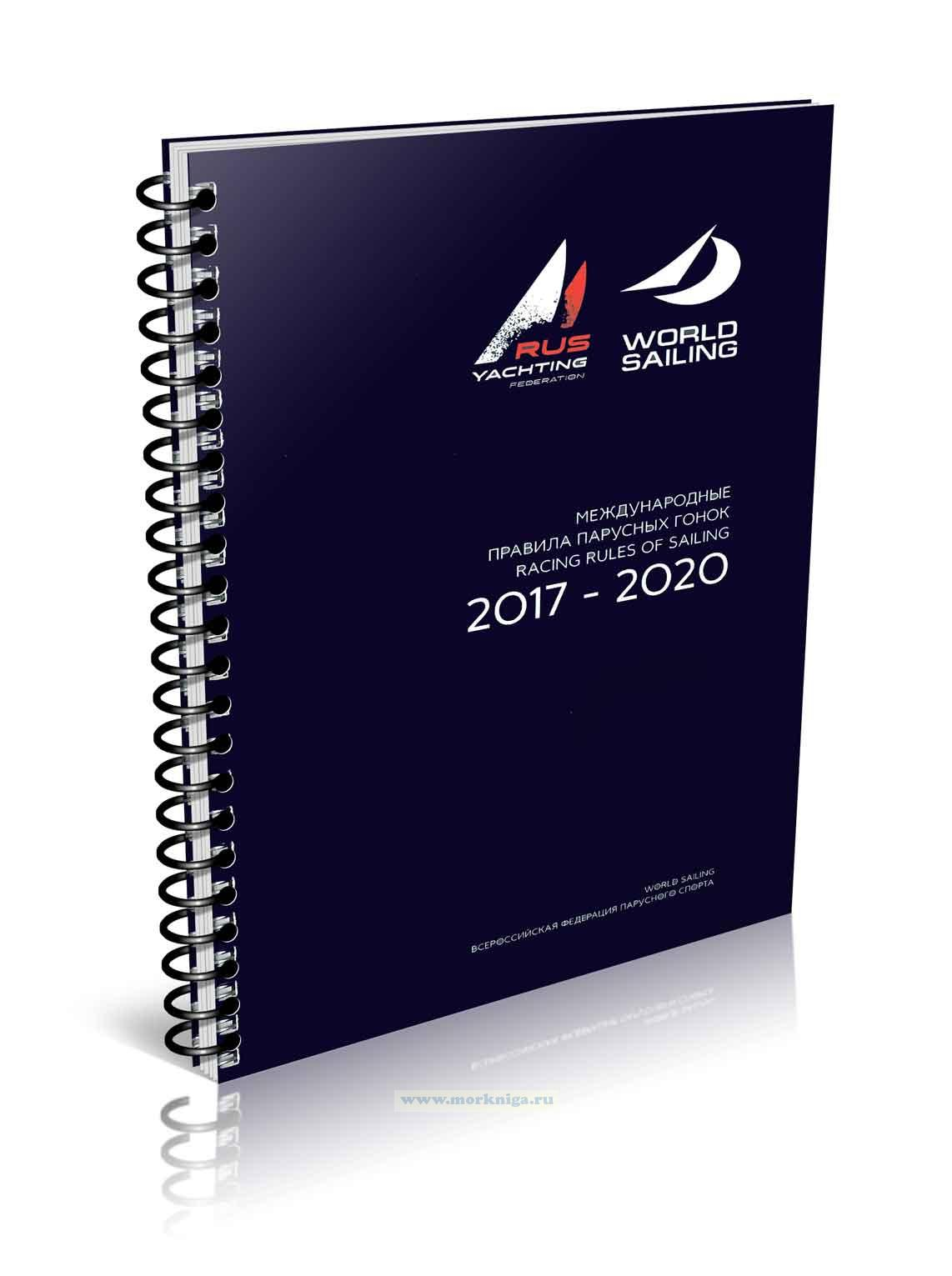 Международные правила парусных гонок 2017-2020 ППГ-17 Официальное издание