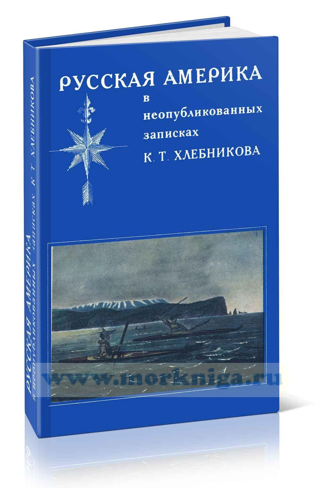Русская Америка в неопубликованных записках К.Т. Хлебникова