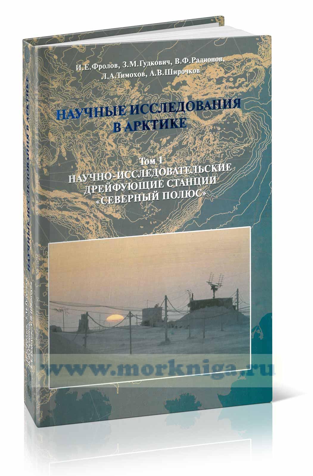 Научные исследования в Арктике. Том 1. Научно-исследовательские дрейфующие станции