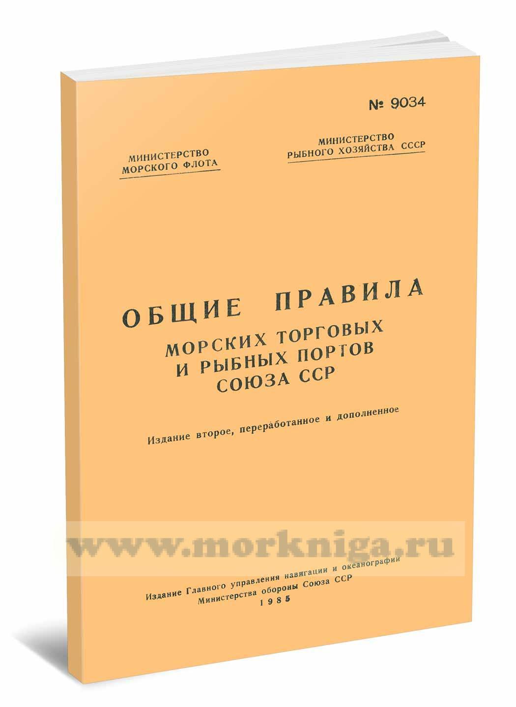 Общие правила морских торговых и рыбных портов СССР