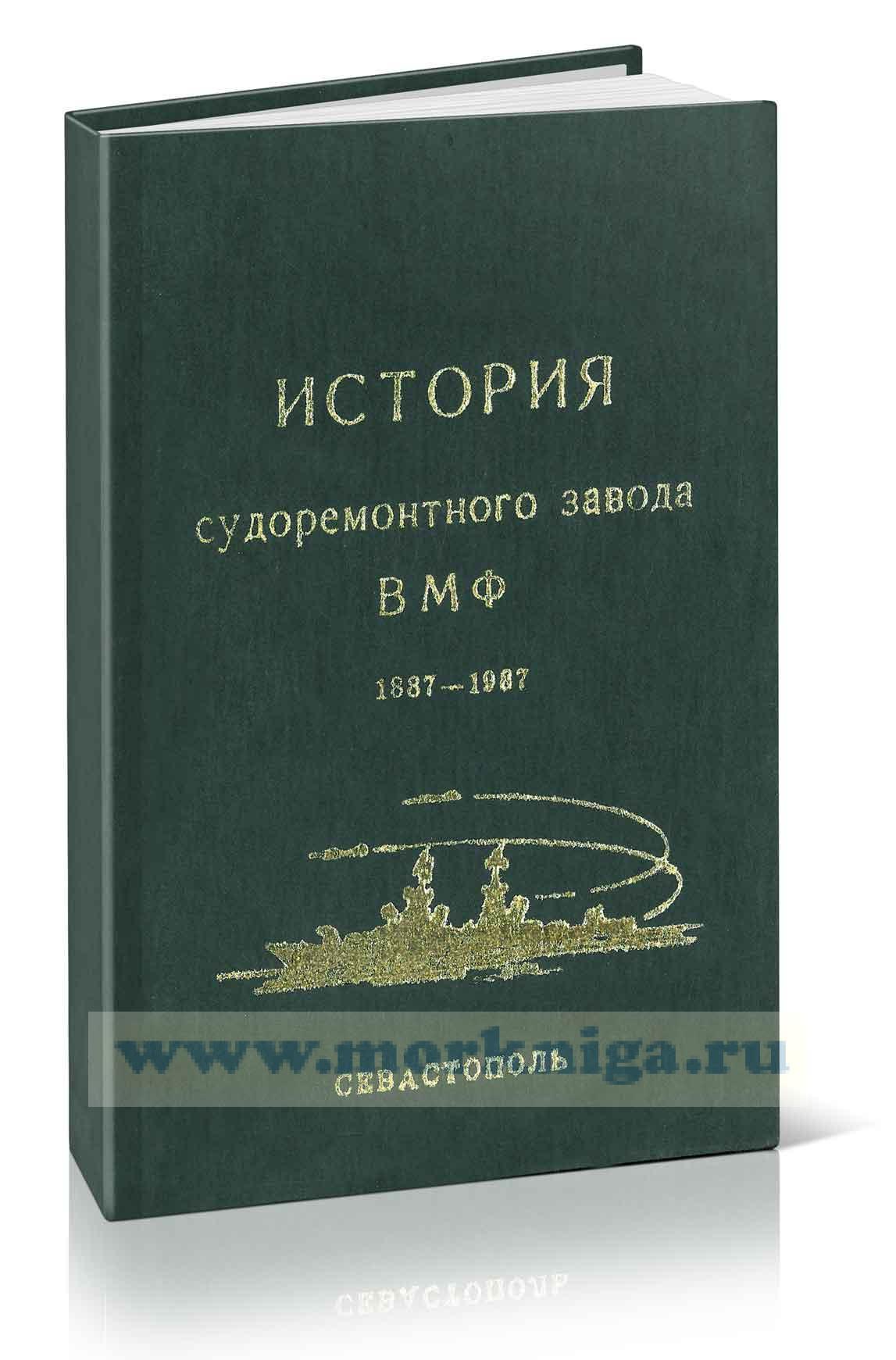 История судоремонтного завода Военно-Морского Флота
