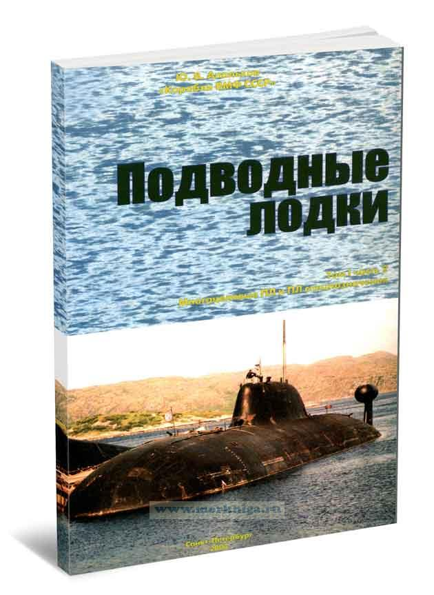 Подводные лодки. Том 1, часть 2