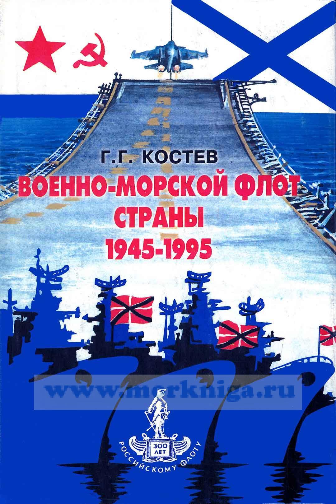 Военно-Морской Флот страны (1945-1995). Взлеты и падения
