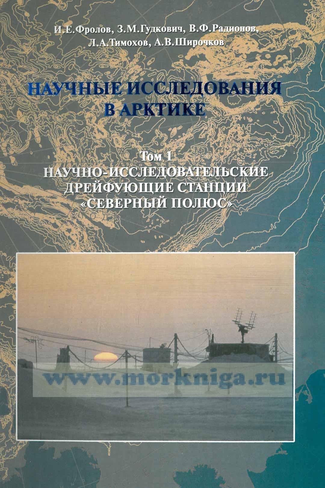 """Научные исследования в Арктике. Том 1. Научно-исследовательские дрейфующие станции """"Северный полюс"""""""