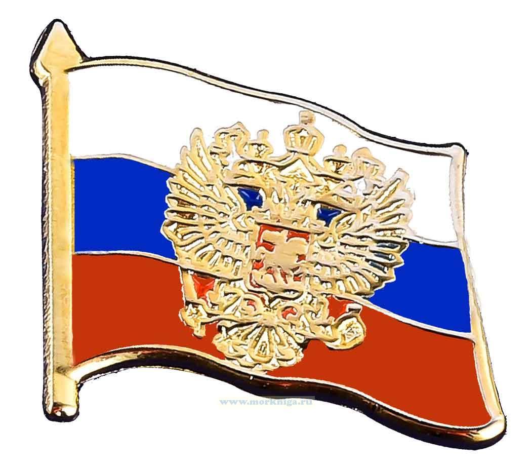 Значок флаг России (латунь, на пимсе)