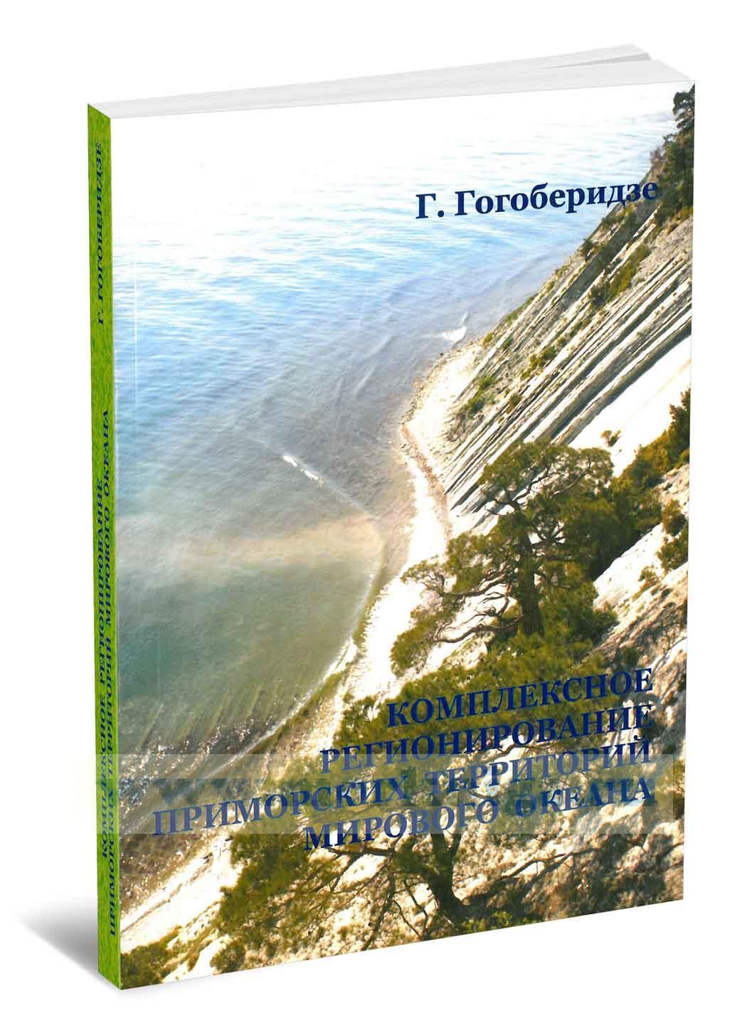 Комплексное регионирование приморских территорий Мирового океана. Монография