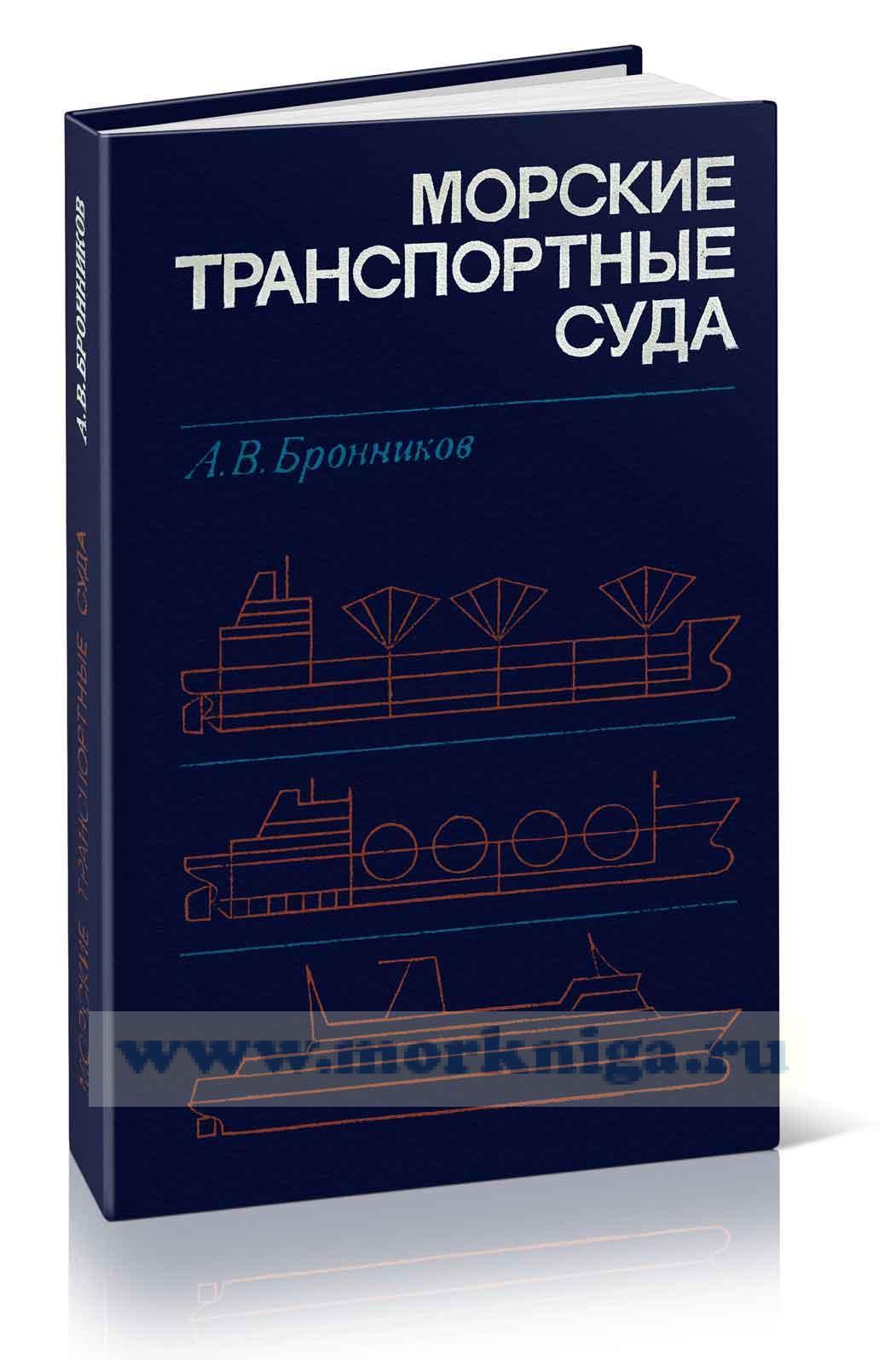 Морские транспортные суда. Основы проектирования