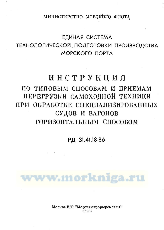 РД 31.41.18-86 Инструкция по типовым способам и приемам перегрузки самоходной техники при обработке специализированных судов и вагонов горизонтальным способом