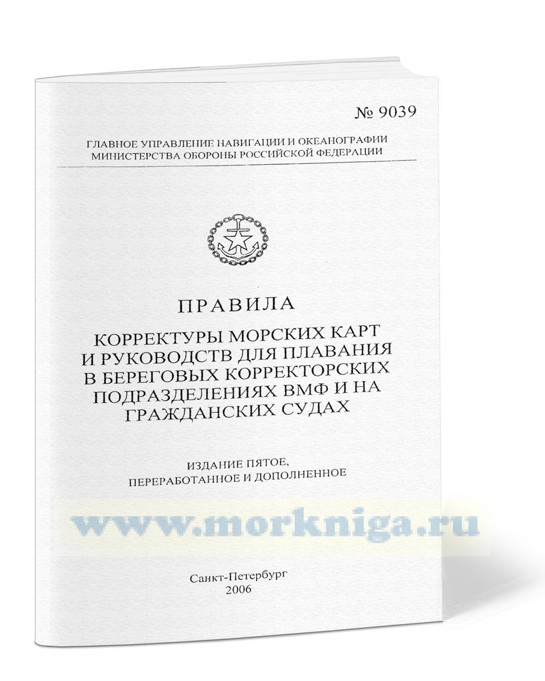Правила Корректуры морских карт и руководств. Адм. №9039