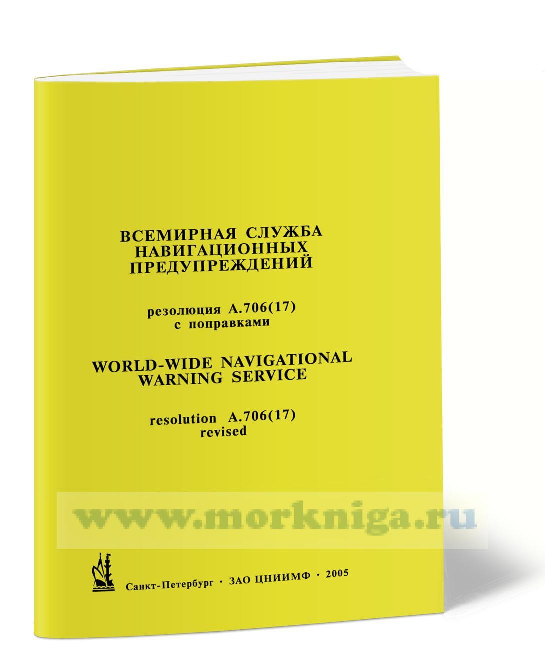 Всемирная служба навигационных предупреждений. Резолюция ИМО А.706(17) с поправками. World-wide navigational warning service. Resolution А.706 (17) as amended