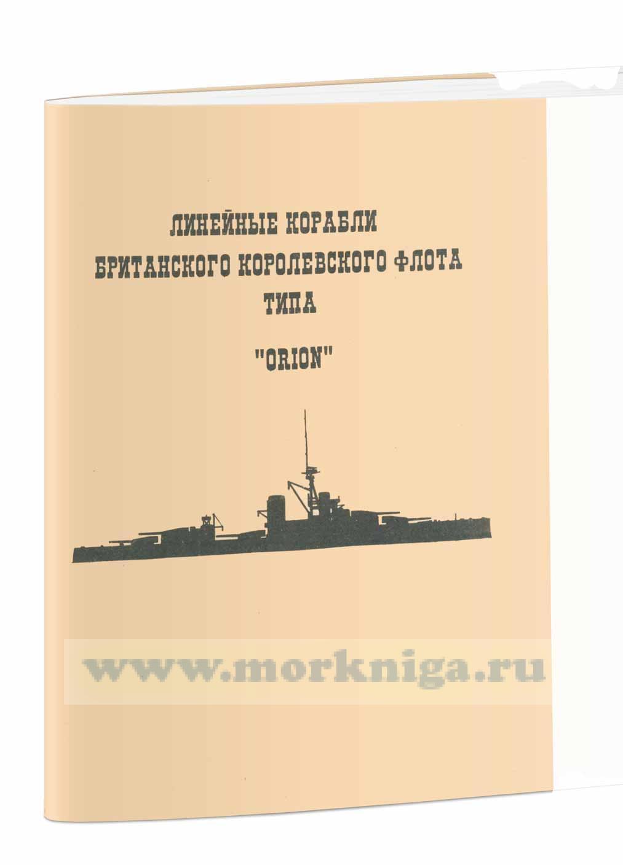 Британские линейные корабли типа
