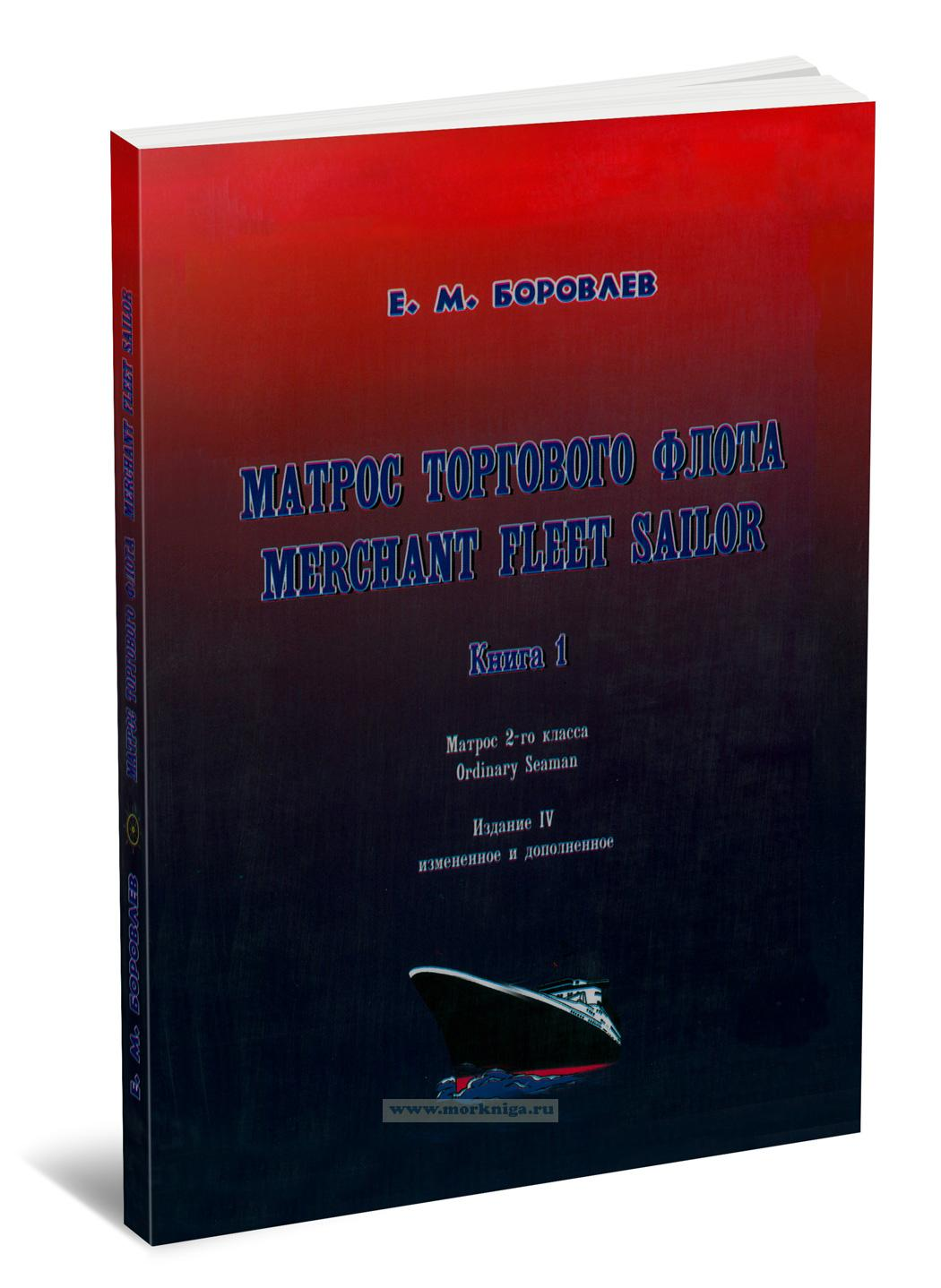 Матрос торгового флота. Merchant fleet sailor. Книга 1. Матрос 2-го класса. Ordinary seaman (издание 4, измененное и дополненное)