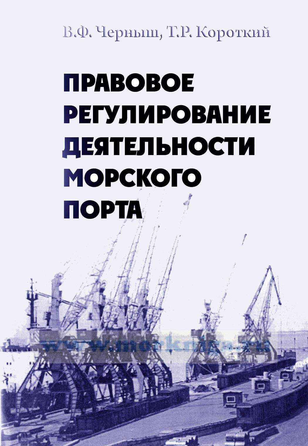 Правовое регулирование деятельности морского порта
