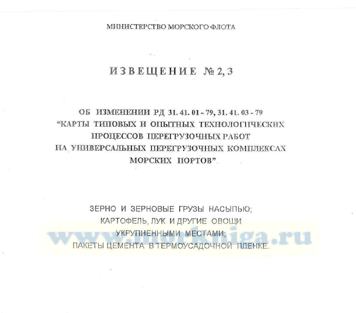 Извещение № 2,3 об изменениях к РД 31.41.01-79