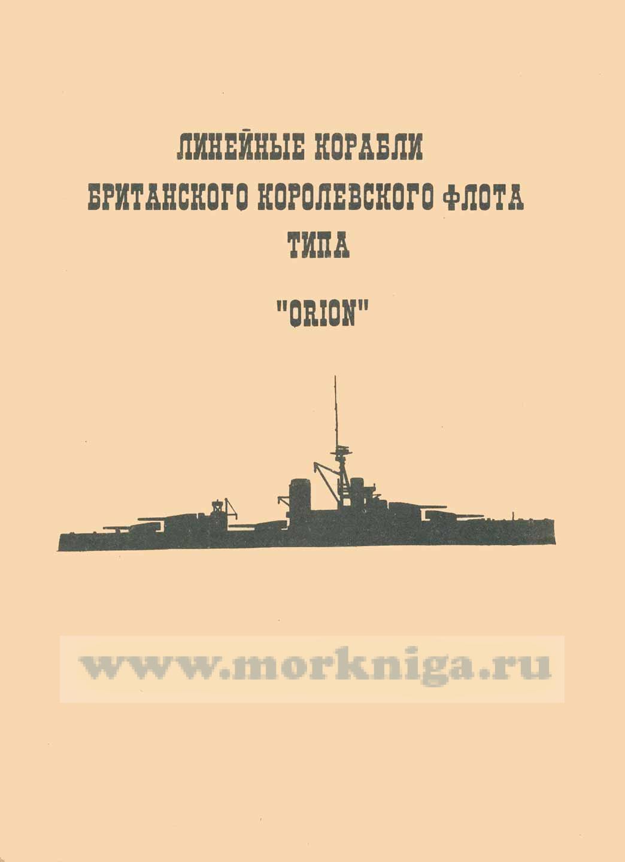 """Британские линейные корабли типа """"ORION"""""""