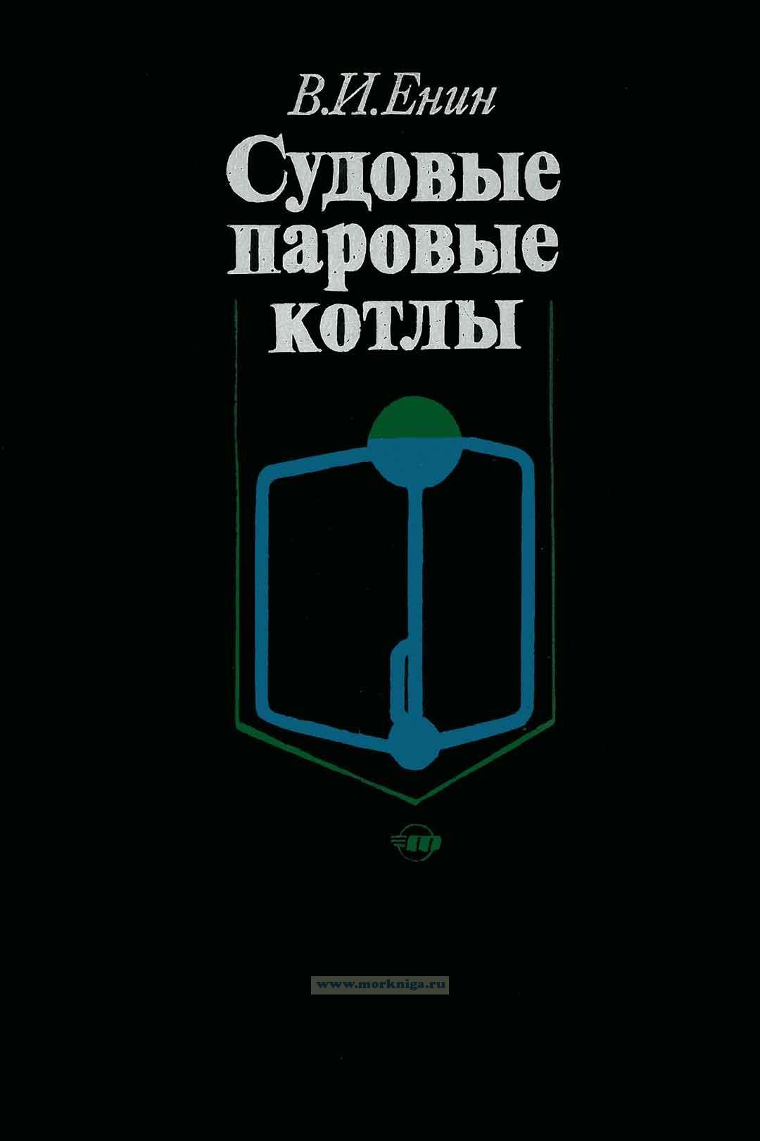 Судовые паровые котлы. Учебник для вузов. 2-е издание