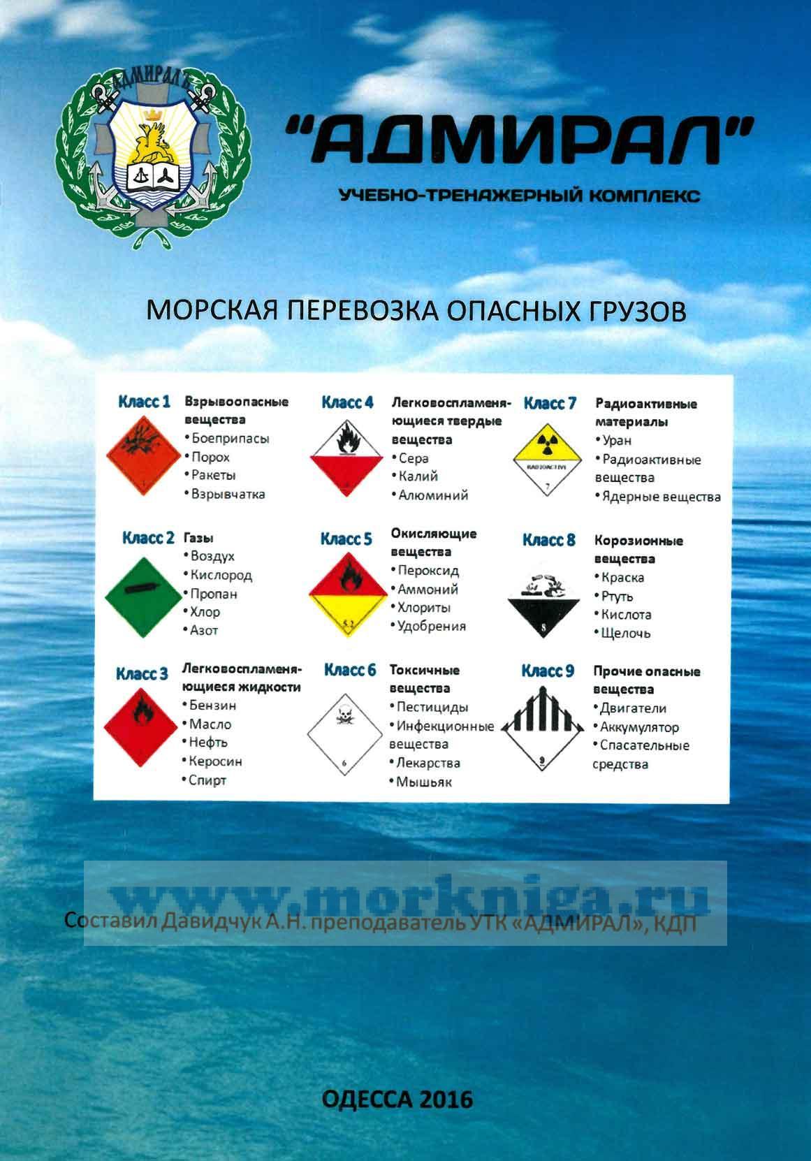 Морская перевозка опасных грузов