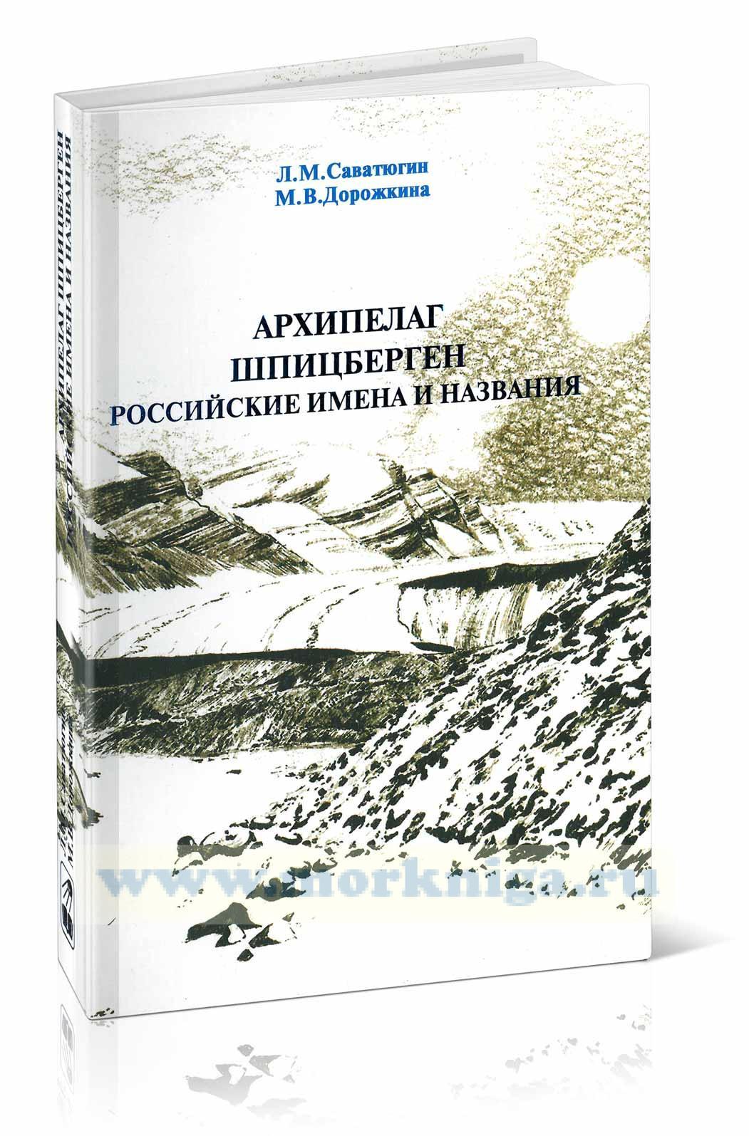 Архипелаг Шпицберген: Российские имена и названия