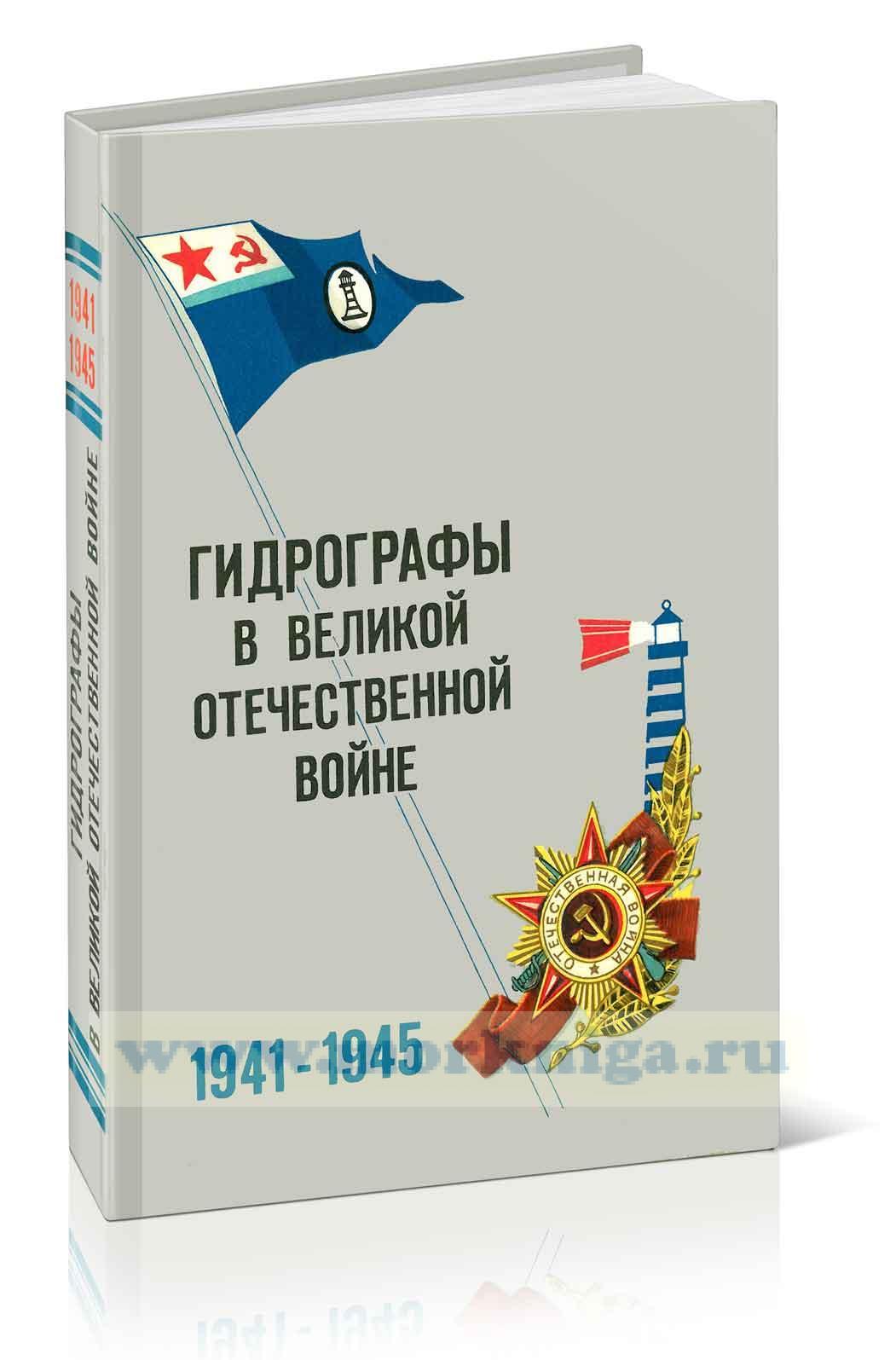 Гидрографы в Великой Отечественной войне 1941-1945