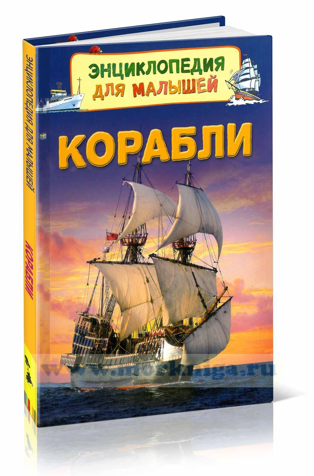 Корабли. Энциклопедия для малышей