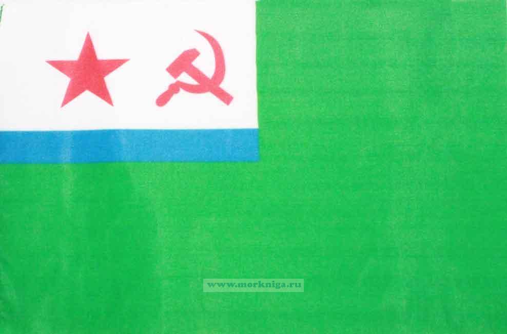 Флаг Морчастей погранвойск СССР (22,5 х15 см)