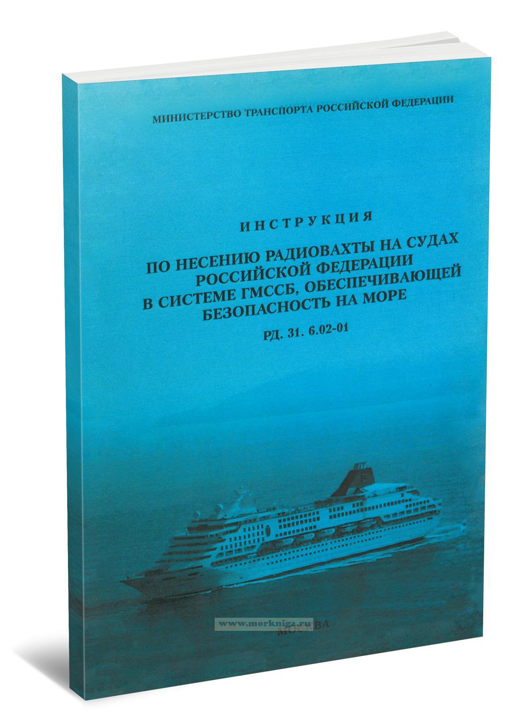 Инструкция по несению радиовахты на судах РФ в системе ГМССБ, обеспечивающей безопасность на море. РД 31.6.02-01 2020 год. Последняя редакция