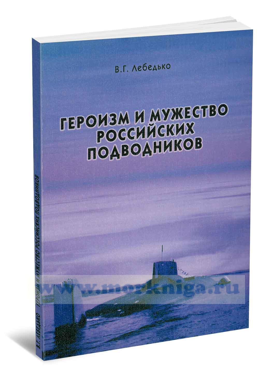 Героизм и мужество Российских подводников