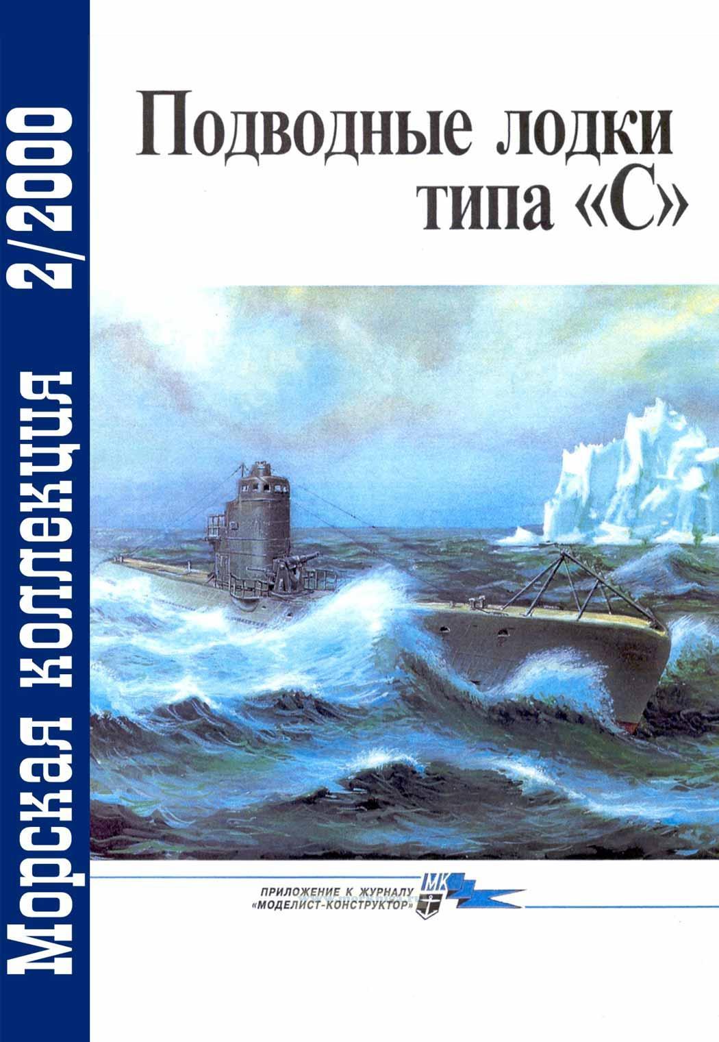 Подводные лодки типа «С». Морская коллекция №2 (2000)